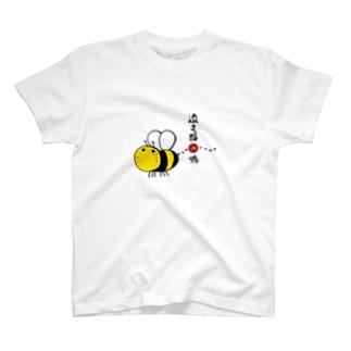 ゆる文字慣用句「泣きっ面の蜂」 T-shirts
