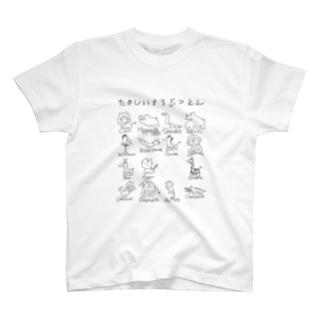 たのしいどうぶつえん T-shirts