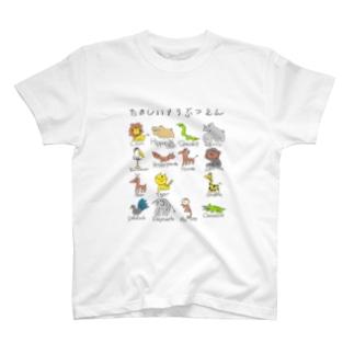 もっとたのしいどうぶつえん T-shirts