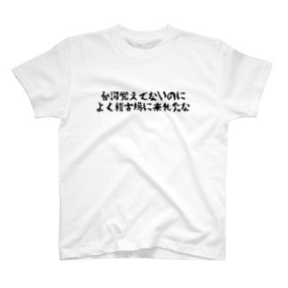 役者を煽るTシャツ T-shirts