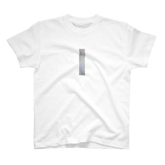 産みのくるしみ T-shirts