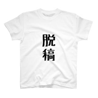 脱稿Tシャツ T-shirts
