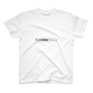 年収500万以上アピールアイテム T-shirts