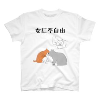 女に不自由 T-shirts