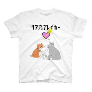 リア充ブレイカー T-shirts