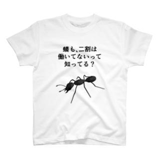 蟻も二割は働いてないって知ってる? T-shirts