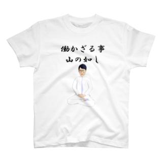 働かざる事山の如し T-shirts