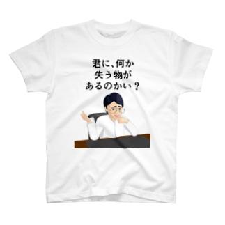 君に何か失う物があるのかい? Tシャツ