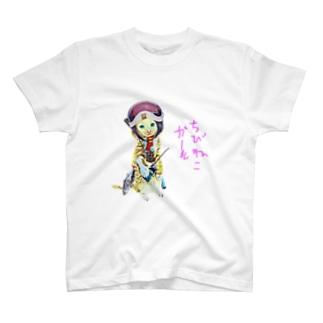 ちびねこガール 隊員 T-shirts