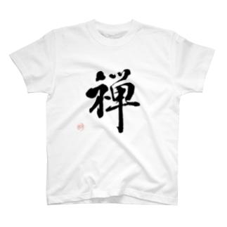 毛筆漢字【禅(ZEN)】墨バージョン T-shirts