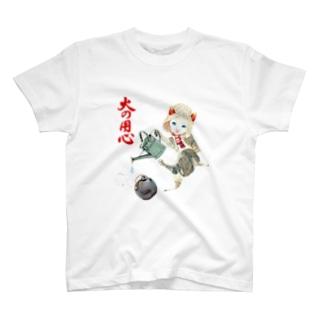火の用心 T-shirts