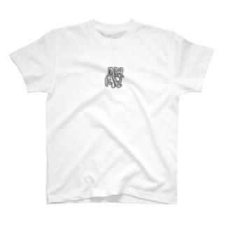 眠 T-shirts