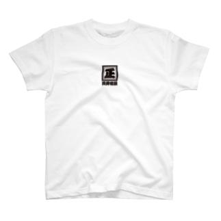 横式 T-shirts