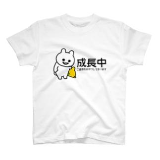 いくつになっても成長中 T-shirts