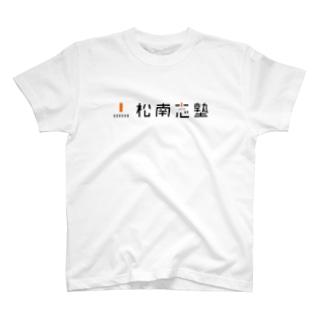 松南志塾  〜泉大津から日本の未来を創るの松南志塾(漢字ロゴ) T-shirts