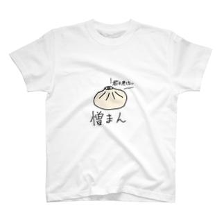 憎まん(肉まん)Tシャツ T-shirts
