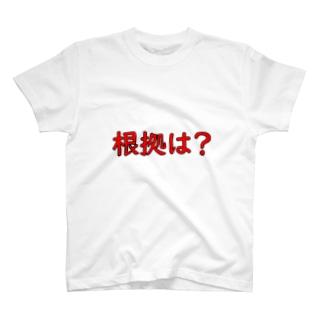看護学生あるある「根拠は?」 T-shirts