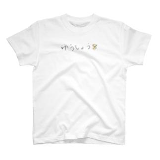 ゆうしょう T-shirts
