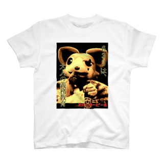 633is義務教育(レトロver.) T-shirts