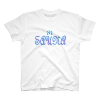 サウナ蒸し上がり T-Shirt