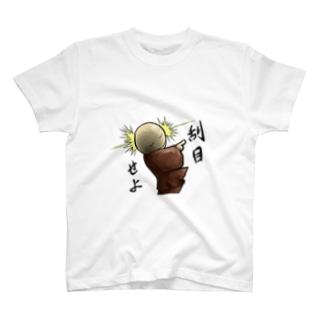 落ちこぼれのこぼれ君 刮目せよ T-shirts