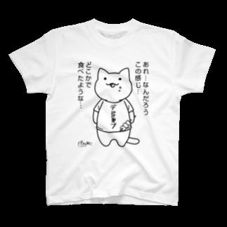 PygmyCat suzuri店のデジャブにゃん01 T-shirts