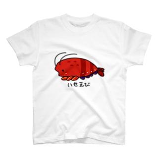 555記念いせえび T-shirts