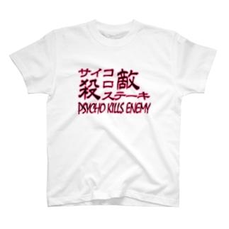 サイコロステーキ2 T-shirts