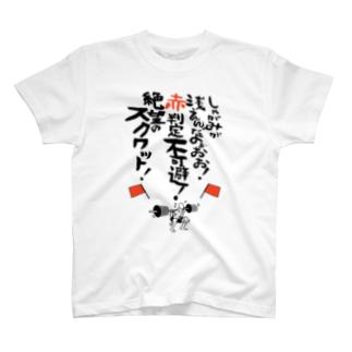絶望のスクワットTシャツ(黒文字) T-shirts
