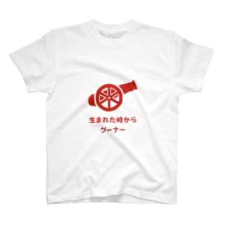 生まれた時からグーナー T-shirts
