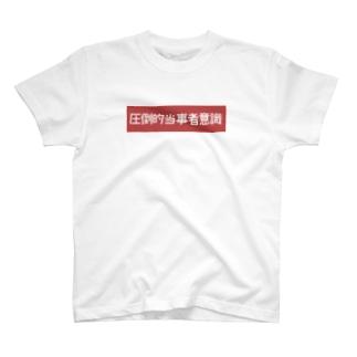 圧倒的当事者意識 T-shirts