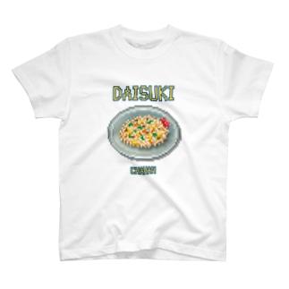 チャーハン(ドット絵) T-shirts