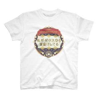 いとしすぎて私がゼウスなら星座にしてる T-Shirt
