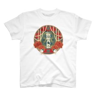 伝説の飯食い貴族 T-Shirt