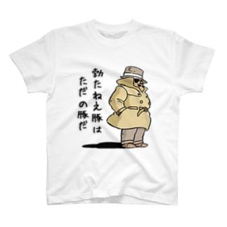 penelopebutler13の勃たねえ豚はただの豚(タダリスSX) T-shirts