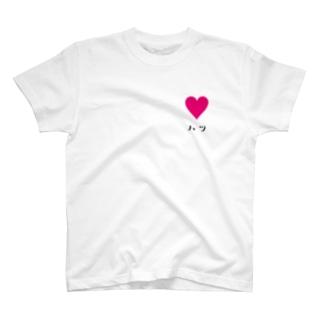 熱い胸の高鳴り T-shirts