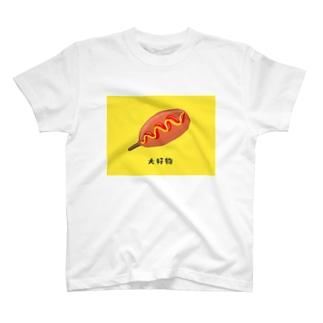大好物 T-shirts