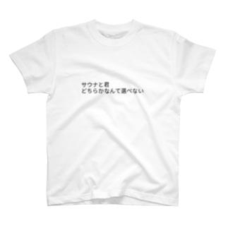サウナと君 T-shirts