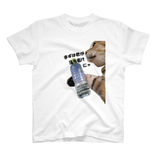まずは君が落ち着けにゃん T-shirts