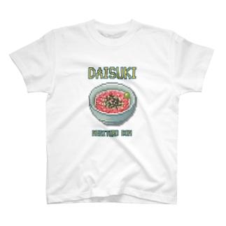 ネギトロドン(ドット絵) T-shirts