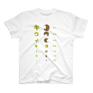 キウイキーウィ 視力検査 T-shirts