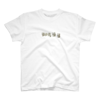 整列たにぼっち 明るいバージョン T-shirts