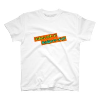 レモネード専門ドリンクスタンド #俺のレモネード T-shirts