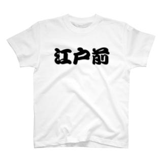 いずみや愚民の江戸前Tシャツ T-shirts