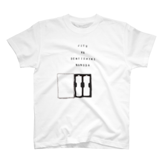 NIKORASU GOのじつは電池式なのだ T-shirts