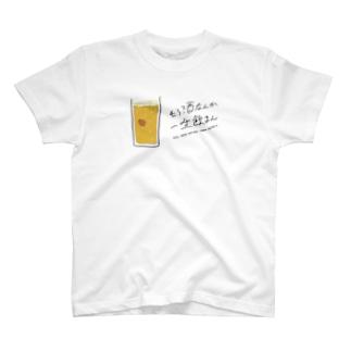 No Drunk No Life T-shirts