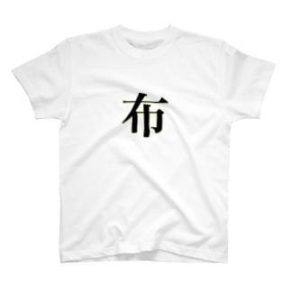 布です。 T-shirts