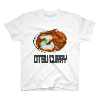 オツカレーカツカレー T-shirts
