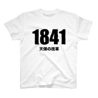1841天保の改革 T-shirts