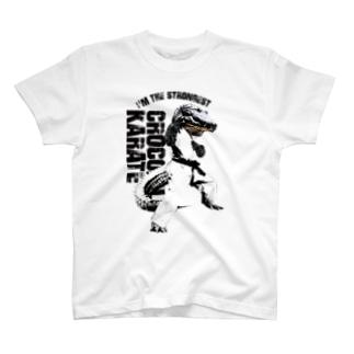 【超かっこいい! 超斬新!! 超クロコダイル!!!】クロコダイル空手 T-shirts